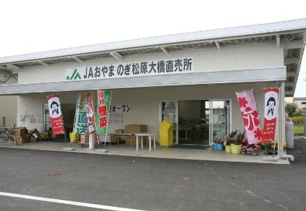 のぎ松原農産物直売所