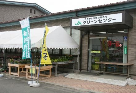 グリーンセンター農産物直売所の写真