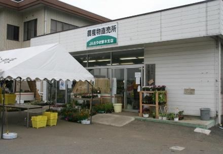 野木農産物直売所
