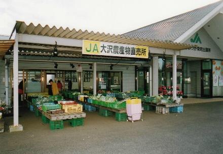 JAかみつが大沢農産物直売所の写真