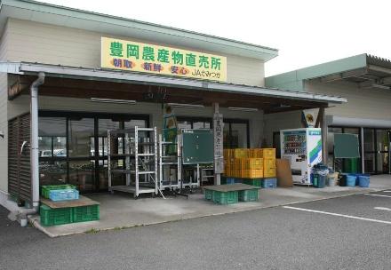 JAかみつが豊岡農産物直売所「笑顔(にっこり)豊岡」の写真