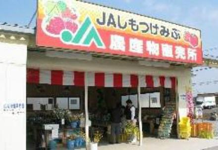 JAしもつけみぶ農産物直売所「いなばの郷」の写真