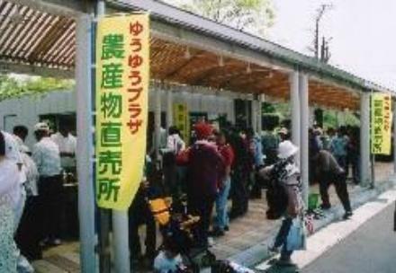 ゆうゆうプラザ農産物直売所の写真