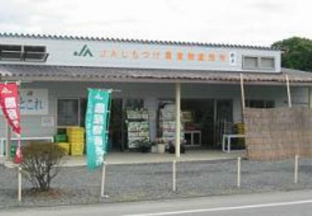 JAしもつけ とちぎ農産物直売所「よっとこれ」の写真
