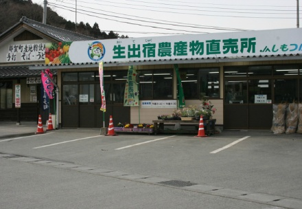 JAしもつけ生出宿農産物直売所の写真