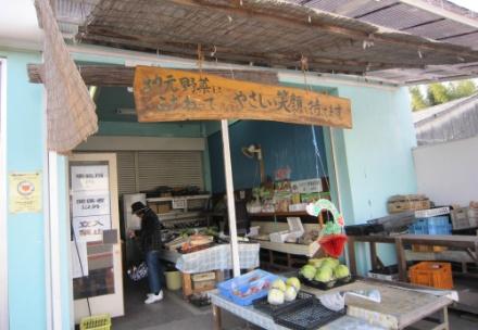 とりたて野菜直売所