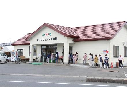 益子フレッシュ直売所の写真