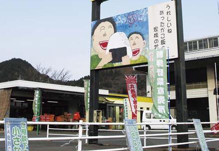 葛生農産物直売所の写真