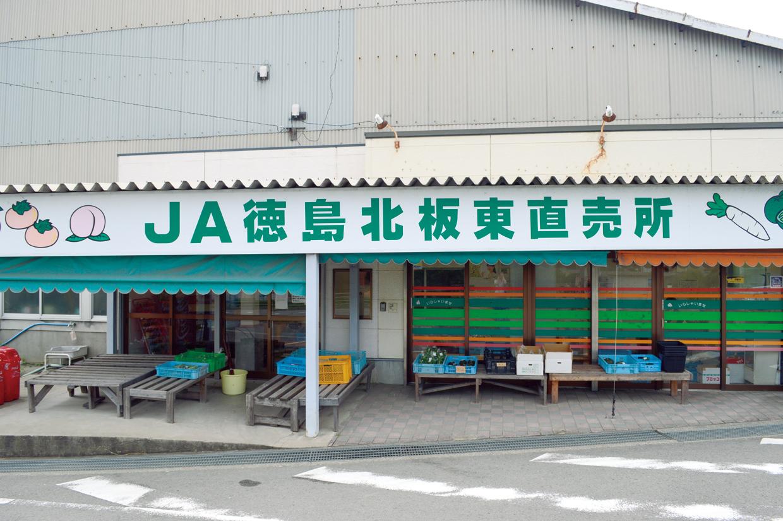 板東直売所