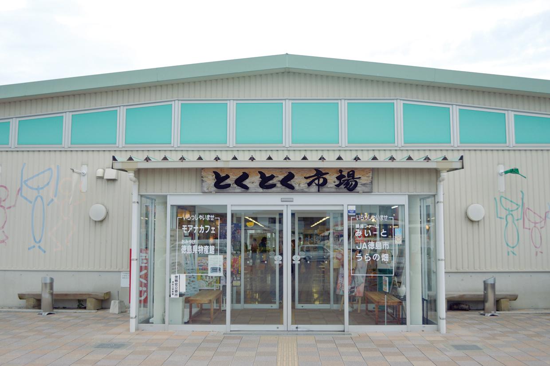 JA徳島市 松茂直売所