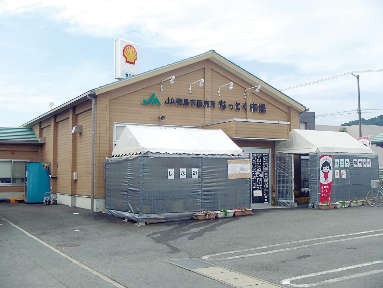 JA徳島市直売所 なっとく市場