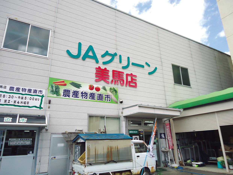 JAグリーン美馬店