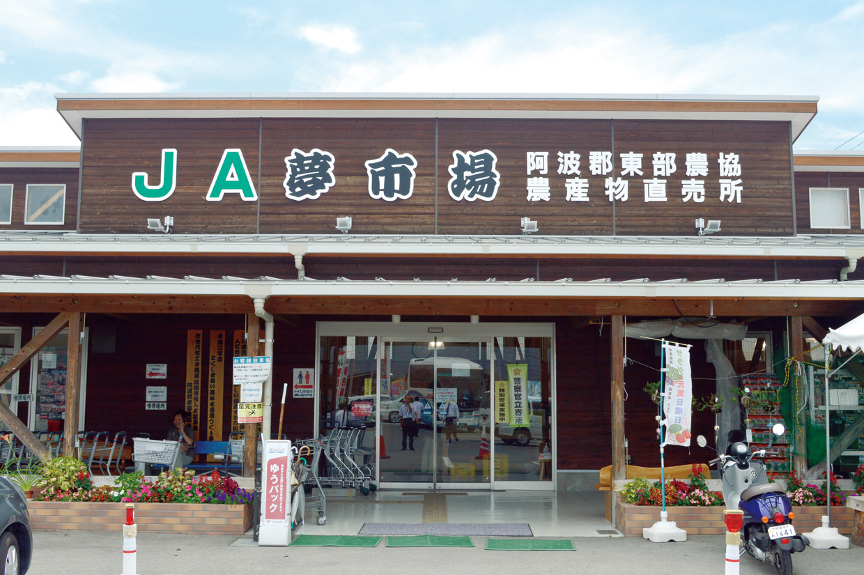 JA夢市場の写真