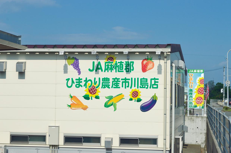 ひまわり農産市 川島店