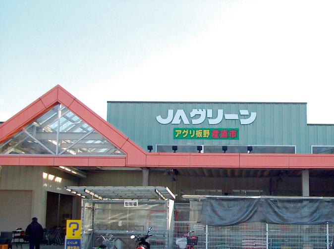 JAグリーン アグリ板野の写真