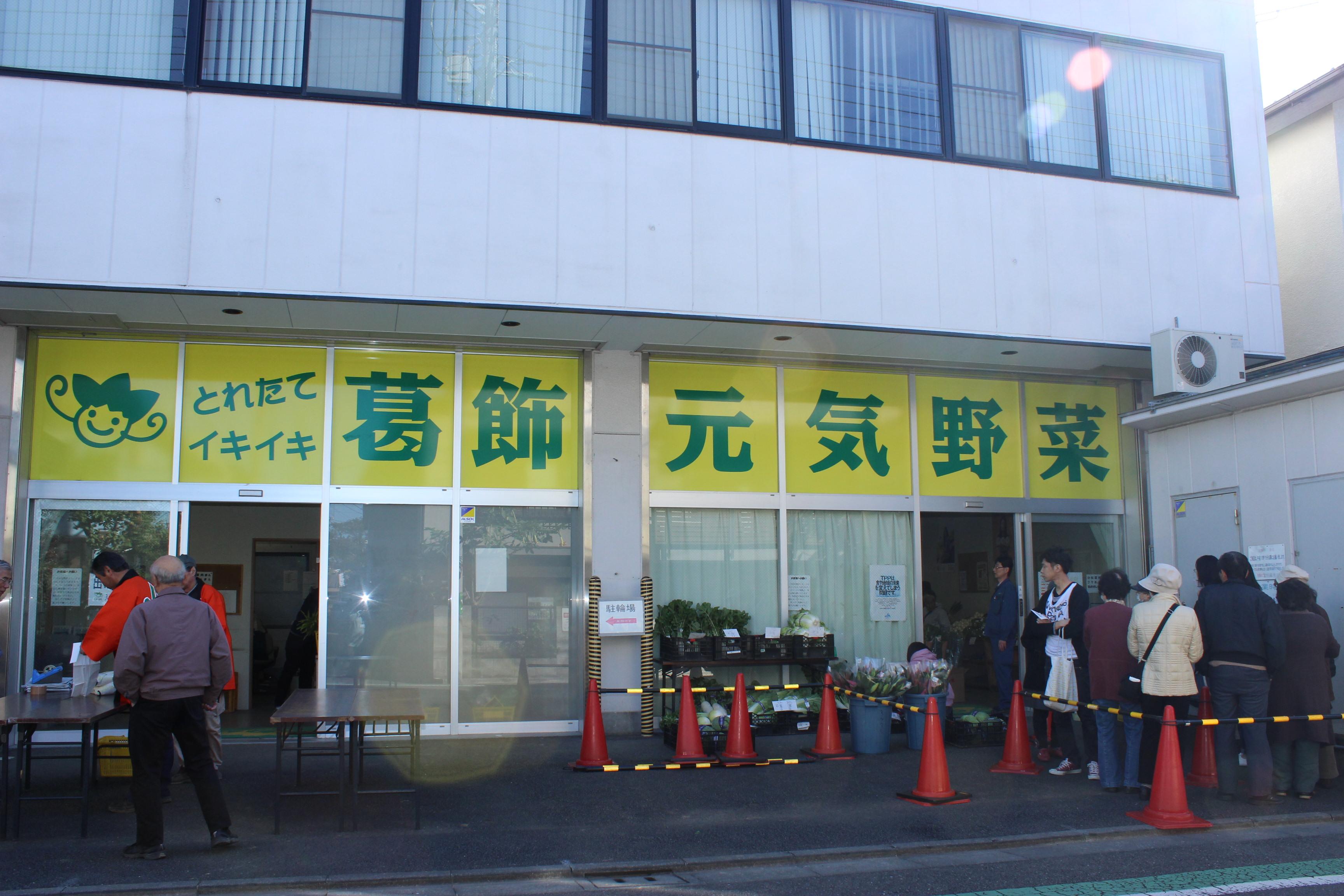 JA東京スマイル 葛飾元気野菜直売所