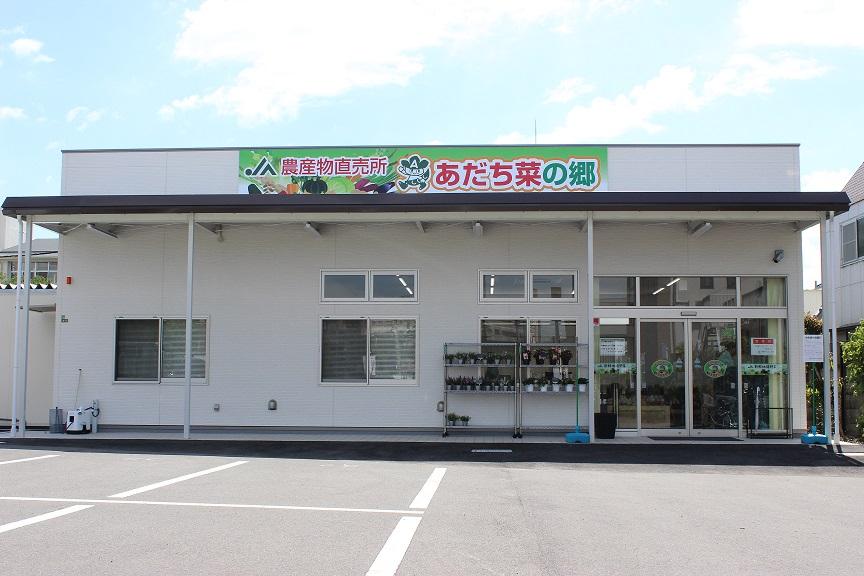 JA東京スマイル 農産物直売所 あだち菜の郷