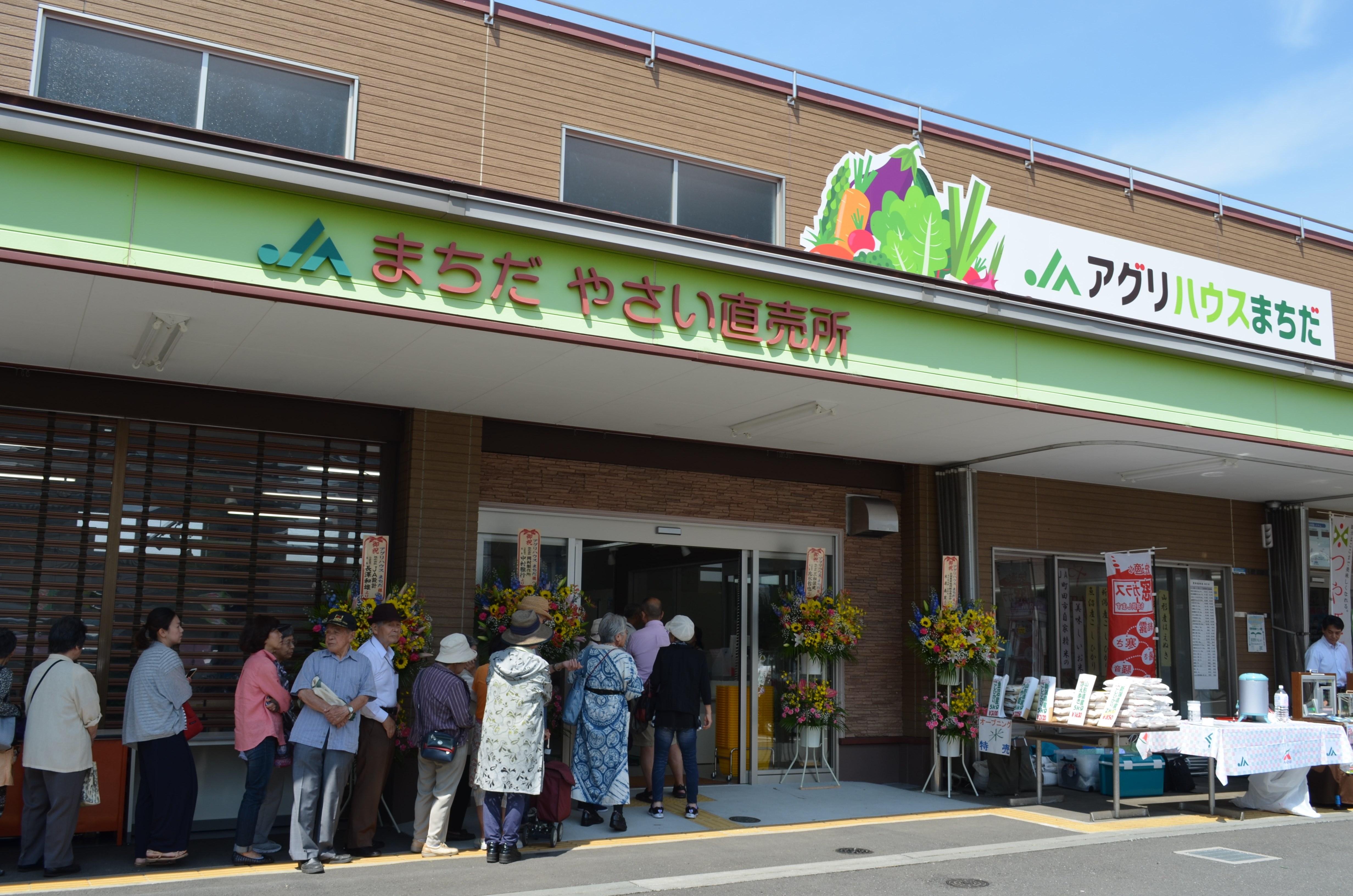 町田市農業協同組合 アグリハウスまちだの写真