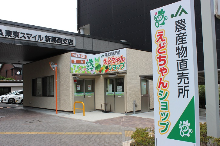 JA東京スマイル 農産物直売所 えどちゃんショップ