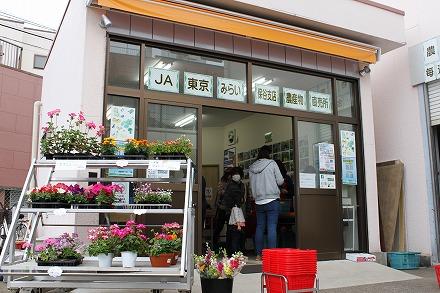 保谷支店農産物直売所の写真