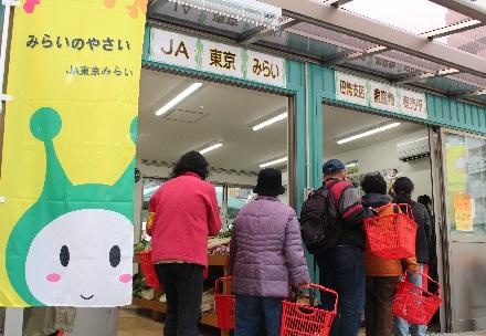 田無支店農産物直売所の写真
