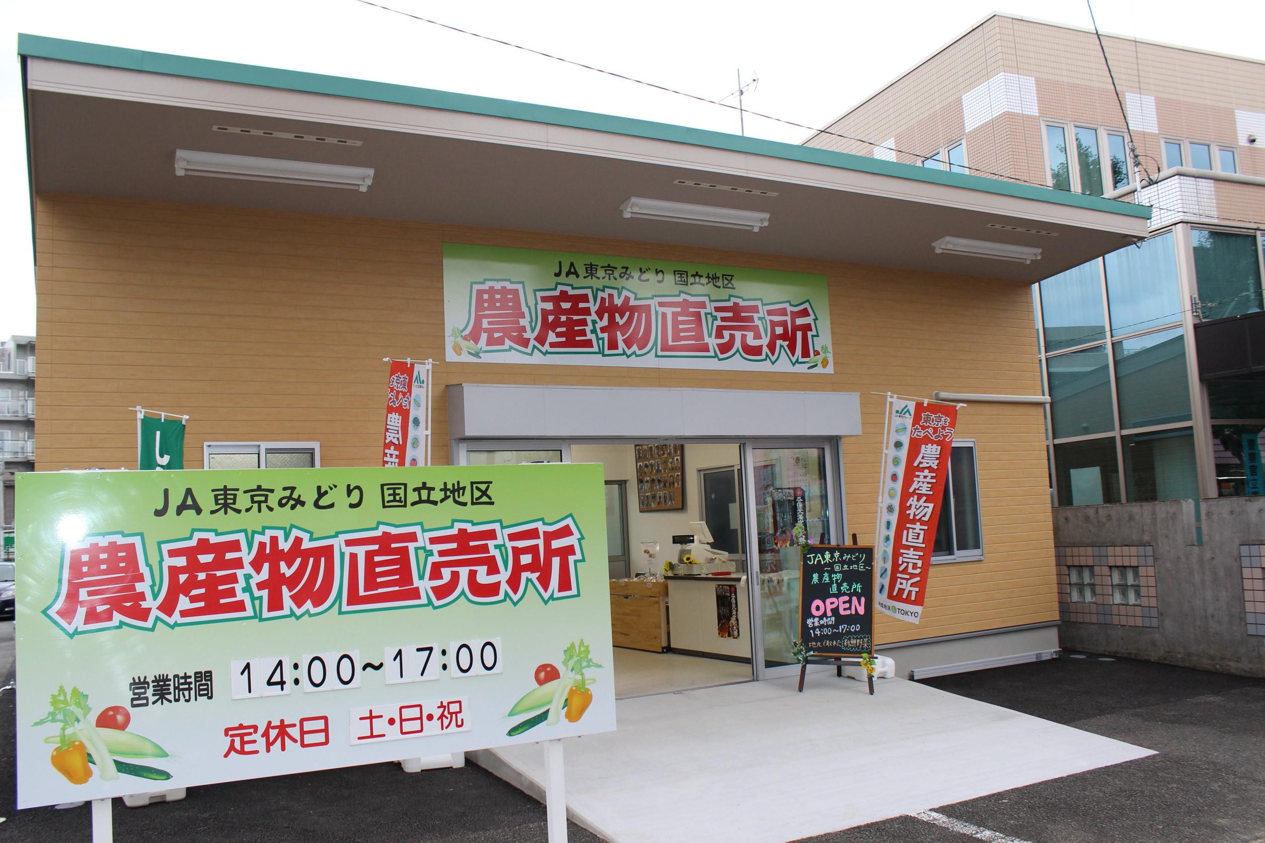 国立地区農産物直売所の写真