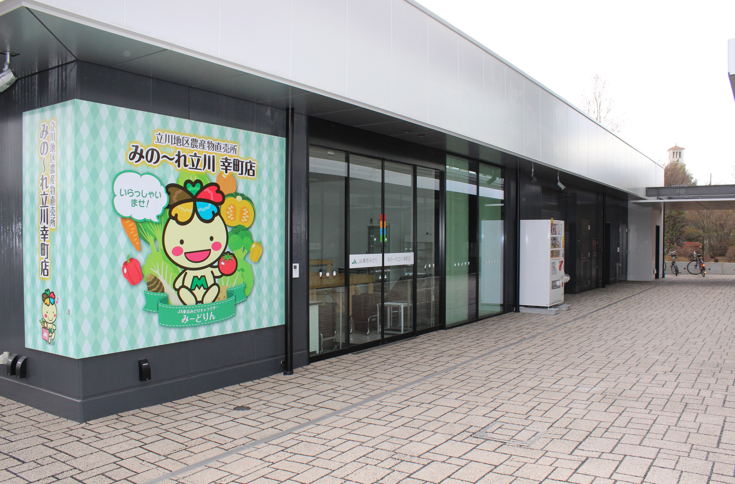 みのーれ立川 幸町店の写真