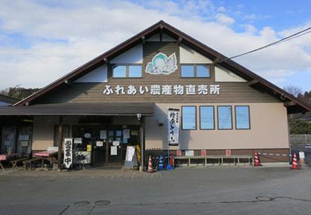 日の出町ふれあい農産物直売所の写真