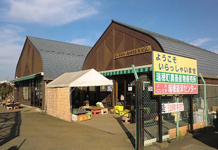 瑞穂町農畜産物直売所 ふれっしゅはうすの写真