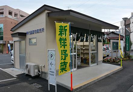 神代農産物直売所の写真