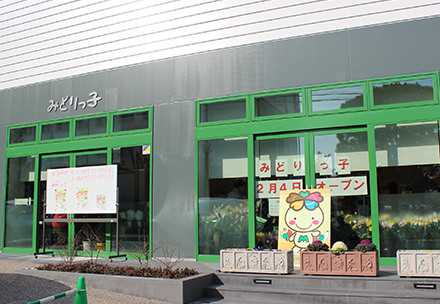 みどりっ子 村山店(武蔵村山地区農産物直売所)の写真