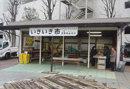 いきいき市農産物直売所の写真