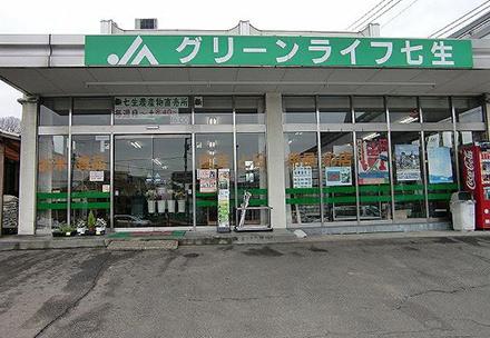 七生地区農産物直売所(グリーンライフ七生)の写真