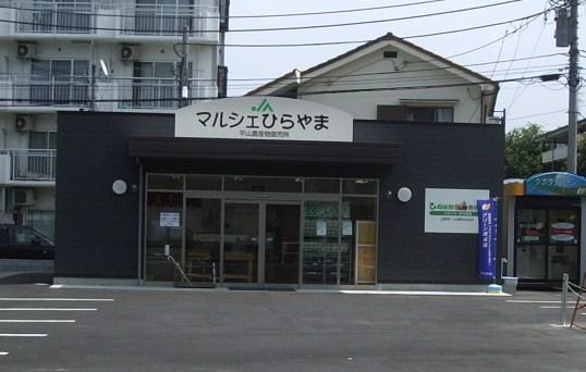 平山農産物直売所(マルシェひらやま)の写真