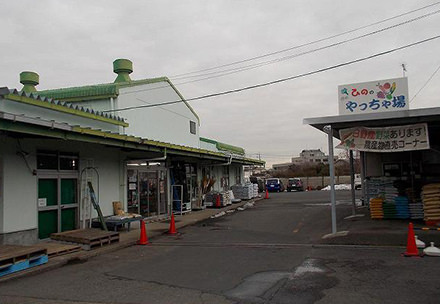 日野支店農産物直売施設「やっちゃ場」の写真