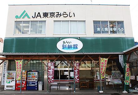 みらい東村山新鮮館の写真