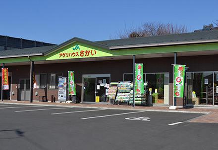 町田市農業協同組合 アグリハウスさかいの写真