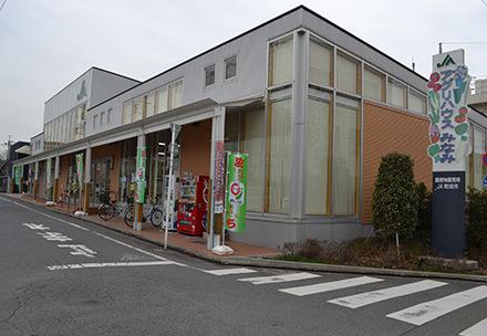 町田市農業協同組合 アグリハウスみなみの写真