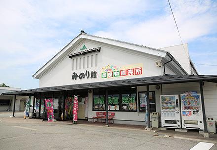 みのり館の写真