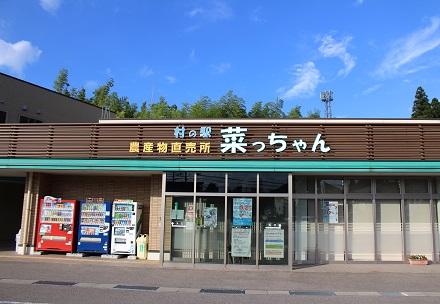 農産物直売所 村の駅「菜っちゃん」 太閤山店