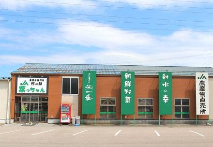 農産物直売所 村の駅「菜っちゃん」 新湊店