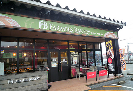 FARMER'S BAKERY   ひみ