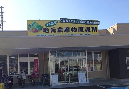 愛菜(あいさい)てまりっこ 【しかごなかのしま店】の写真
