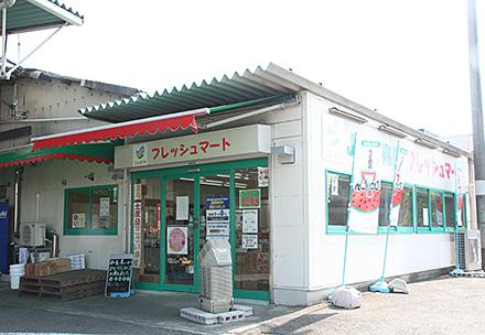 フレッシュマート特産品直売所