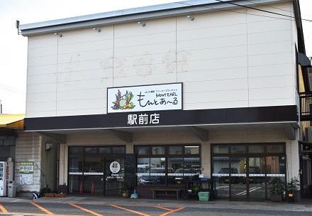 産直館駅前店の写真