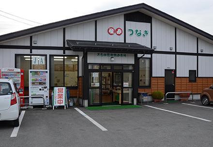 大石田農産物直売所 「つなぎ」の写真