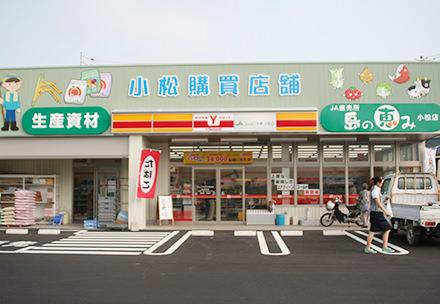 「島の恵み」小松店