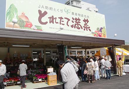農産物直売所「とれたて満菜」