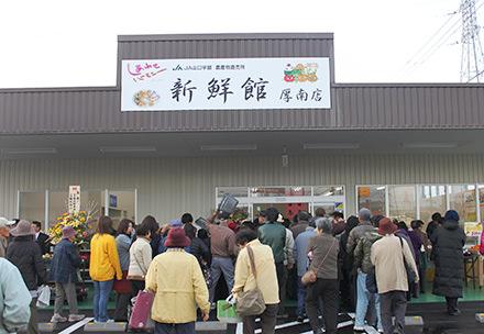 農産物直売所「新鮮館」厚南店