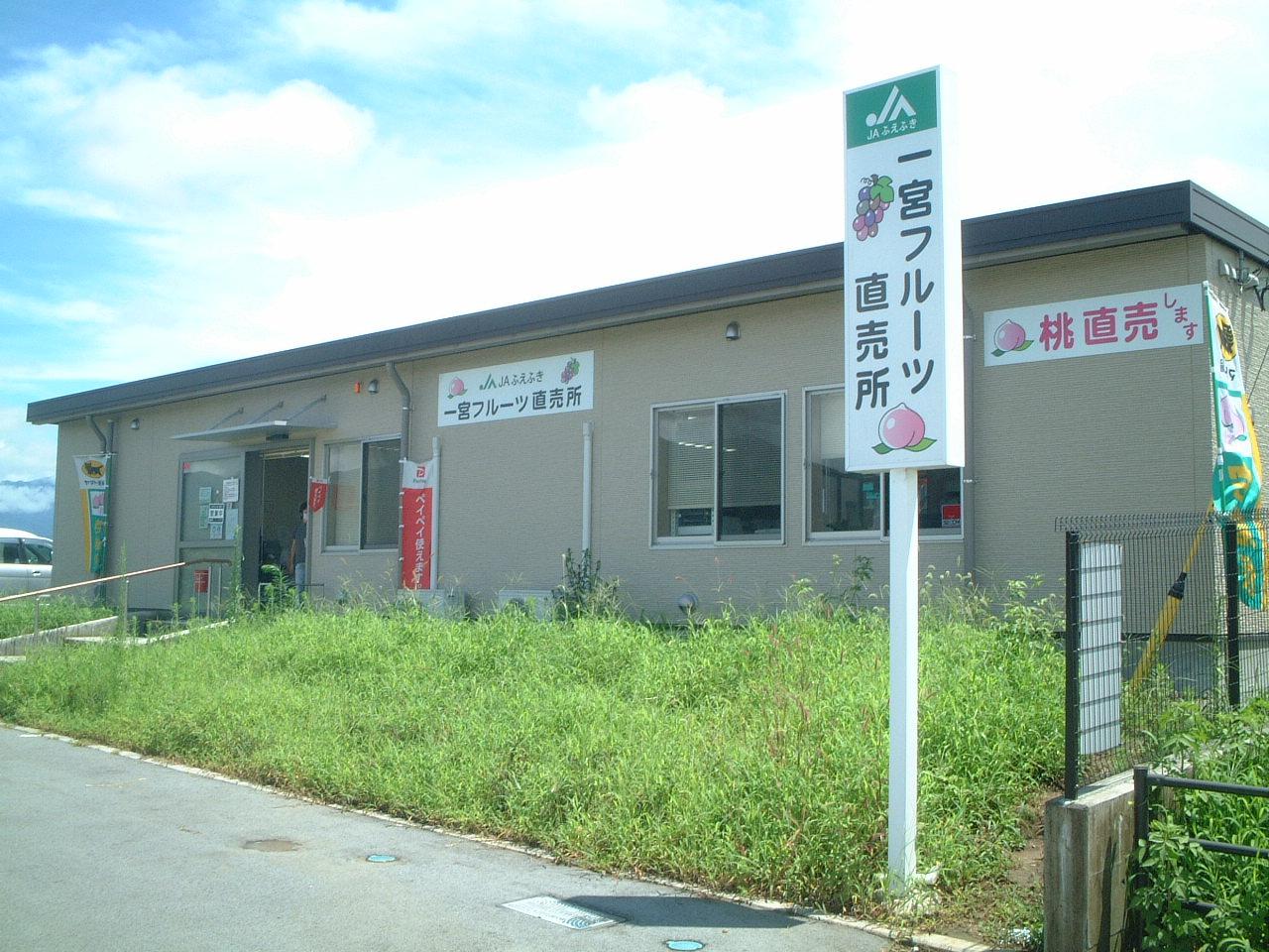 JAふえふき 一宮フルーツ直売所の写真